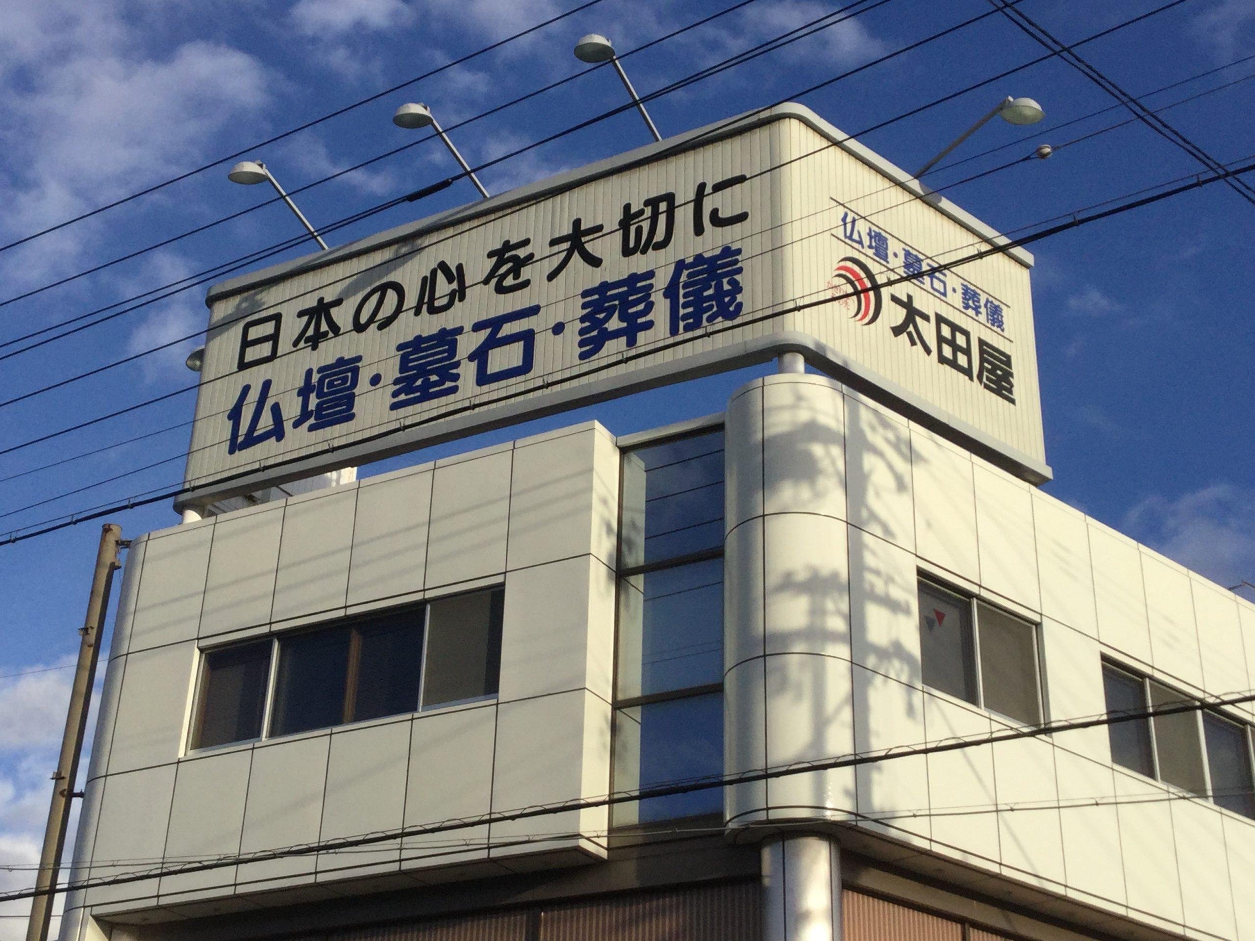 太田屋岡谷本町店の看板