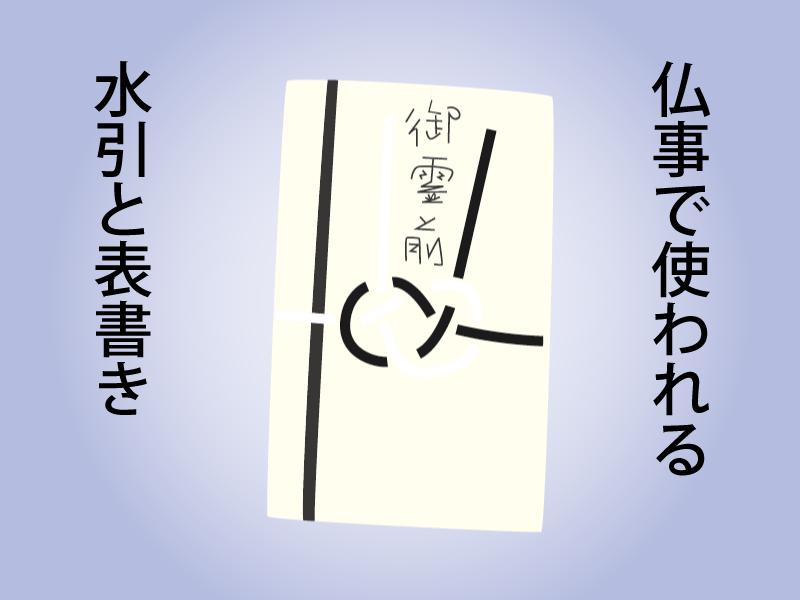 仏事で使われる水引と表書き