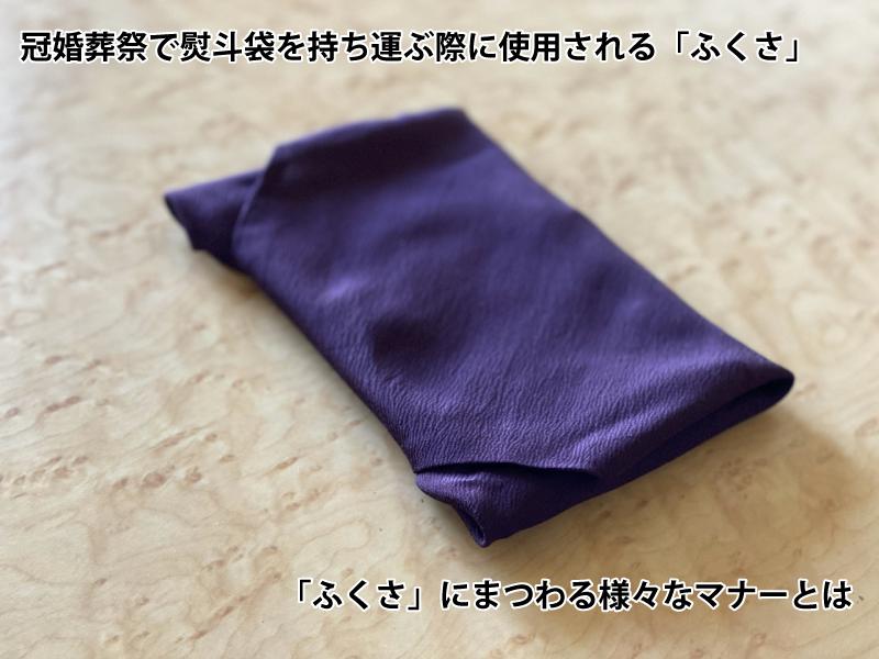 袱紗(ふくさ)